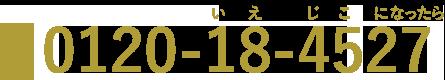 0120-12-4527